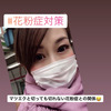 マスクが欠かせない季節がやってきた〜〜〜〜泣の画像