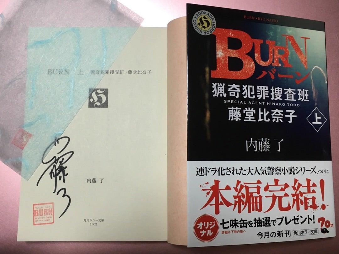 内藤了『BURN 猟奇犯罪捜査班・藤堂比奈子』 | ☆The Library of ...