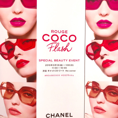CHANEL♥️Rouge COCO Flash Special Event♥️の記事に添付されている画像