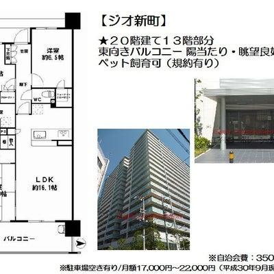 西区新町3丁目 マンション相場、査定【ジオ新町】に関する販売事例の記事に添付されている画像