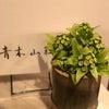 3月の青木山荘内覧会の画像