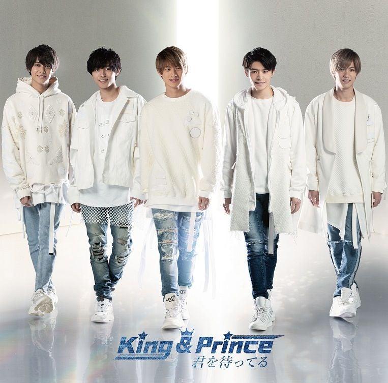 king & prince 君 を 待っ てる pv