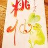 桃仙の画像