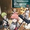 「柏愛」をかけて ご当地アニメ主題歌オーディション3月9日開催!!の画像