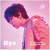 よろしくお願いします…チャン・ドンウ 初ソロアルバム『 BYE』でました!!の記事に添付されている画像