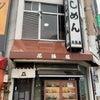 四谷三丁目「きしめん 尾張屋」の画像
