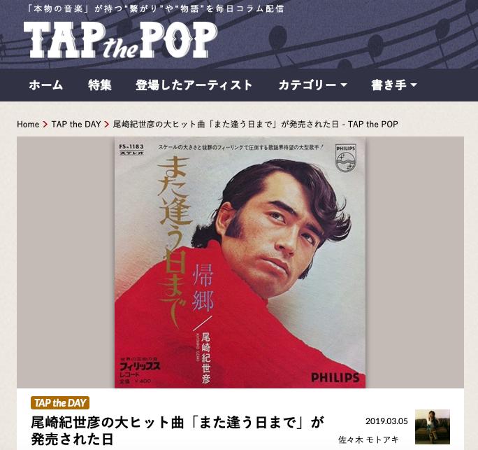 尾崎紀世彦の大ヒット曲「また逢う日まで」が発売された日 | 佐々木 ...