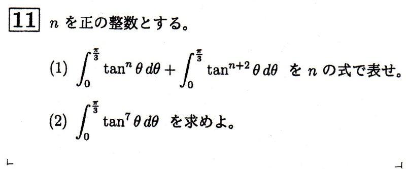 「千葉大 18 10 数学」の画像検索結果