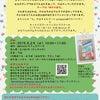 足形を使って端午の節句作品を作っちゃおう!4月24日(水)【おててあーと】参加者募集中!の画像