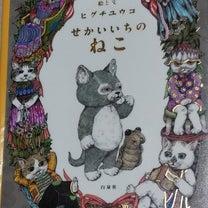 猫の絵本の記事に添付されている画像