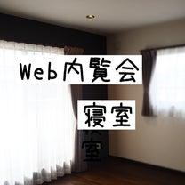 【入居前Web内覧会⑪】一番心配だった部屋!ホテルみたいな寝室は?の記事に添付されている画像