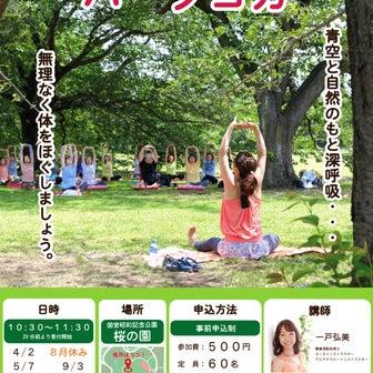 【参加募集】9/3(火)昭和記念公園パークヨガ(残席30名)