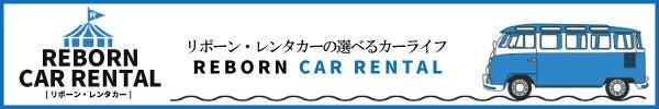 有限会社岡野自動車商会 レンタカー