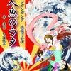 「人魚のウタ」終演の画像
