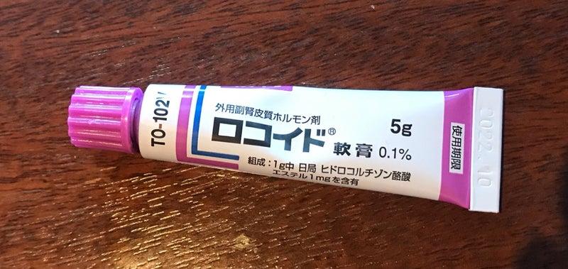 陰部 の 痒み に 効く 薬 ロコイド ロコイド軟膏・クリームの強さ・陰部への使用・市販薬はある?