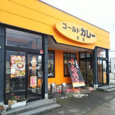 【石川県金沢市】歓喜と悲しみのゴールドカレー!4kgに挑戦!!~ゴールドカレー本の記事に添付されている画像