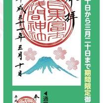 【お知らせ】桜の時期限定 御朱印頒布致しますの記事に添付されている画像
