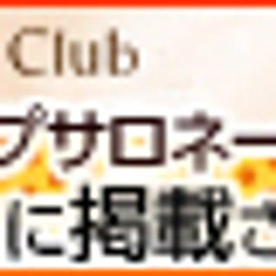 Dreamia Club ピックアップサロネーゼ整理収納編にて掲載していただきまの記事に添付されている画像