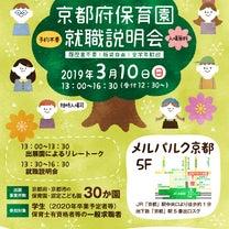 3月10日 開催 ( ^)o(^ )京都府保育園就職説明会の記事に添付されている画像