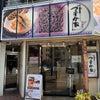四谷三丁目「つぼみ家 四谷店」の画像