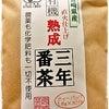 宮崎茶房☆三年番茶の画像