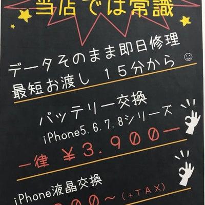 iPhone修理和歌山 MobileSHOP.DRAGO 和歌山県和歌山市 駅近の記事に添付されている画像