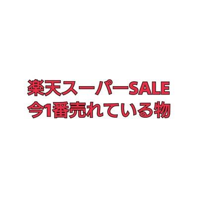 【お得情報】平成最後の楽天スーパーセール!今1番売れている物!の記事に添付されている画像