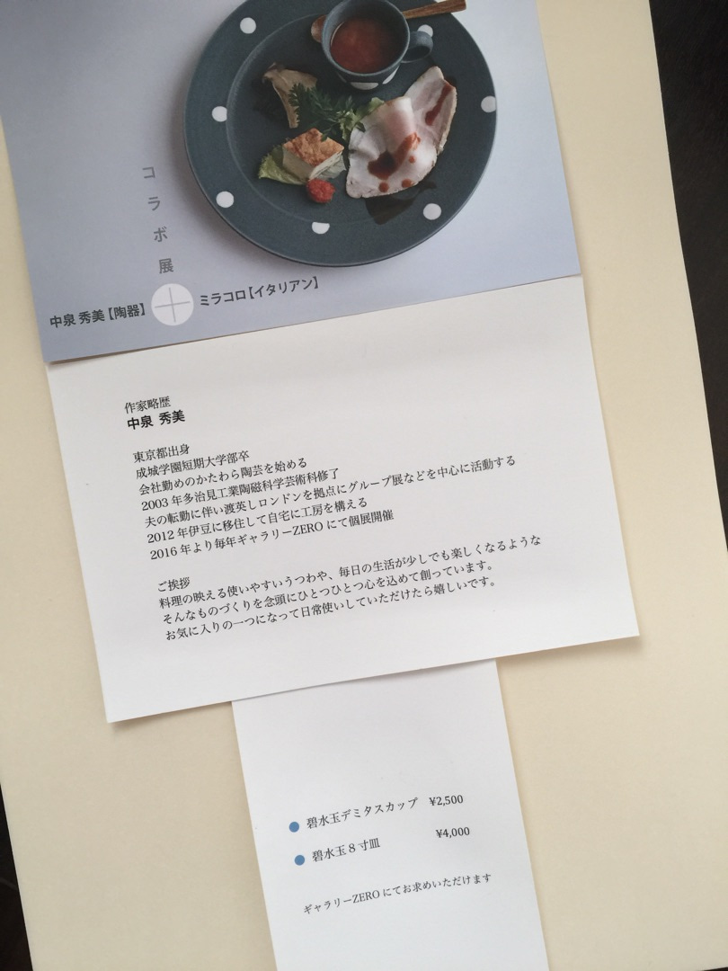 中泉秀美【陶器】×ミラコロ【イタリアン】コラボ展(3/7~17)の記事より