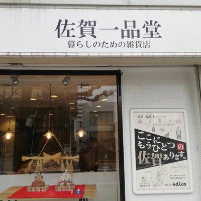 佐賀一品堂さん 暮らしのための雑貨店。の記事に添付されている画像