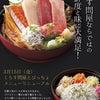 富士見店メニューリニューアル!の画像