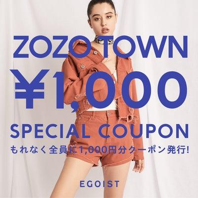 ZOZO\1,000OFFクーポン♡の記事に添付されている画像