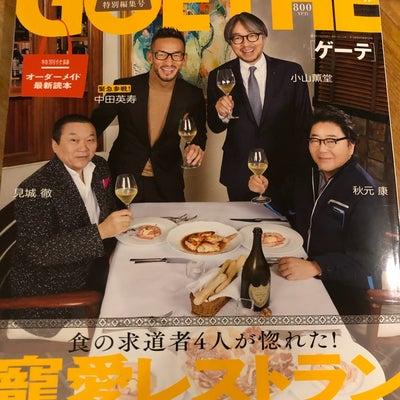 中田英寿さん、秋元康さん…ご来店!!銀座のママと大人女子会レストラントルナヴェンの記事に添付されている画像