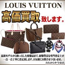 ★LOUIS VUITTON 高価買取致しますの記事に添付されている画像