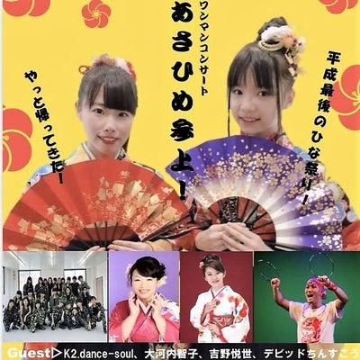 あさひめさん あさひめワンマンコンサート 吉野悦世さん、大河内智子さん 新世界の記事に添付されている画像