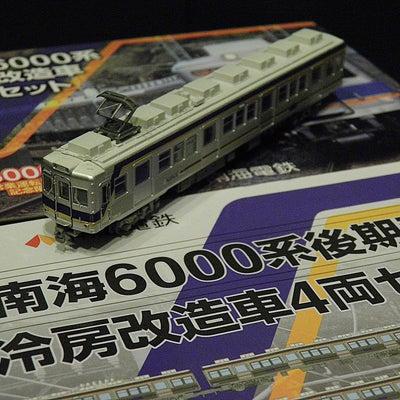 鉄道コレクション 南海電鉄6000系後期型冷房改造車4両&2両セットのレビュー的の記事に添付されている画像