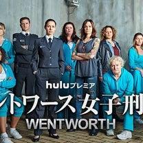 ウェントワース女子刑務所シーズン6も始まっていた☆の記事に添付されている画像