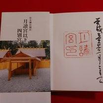 伊勢神宮の月讀宮に参拝の記事に添付されている画像