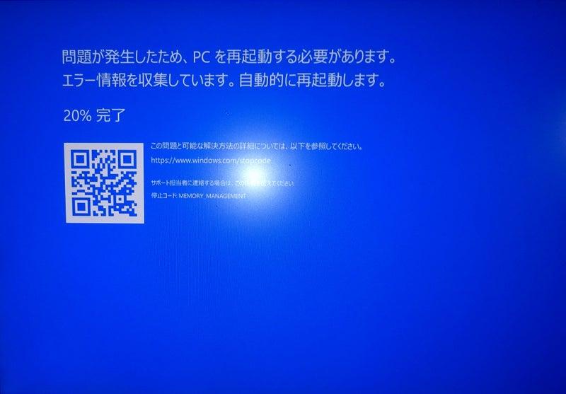 パソコン 再 起動 【Windows10】シャットダウンしたのに勝手に再起動される時の対処方法...
