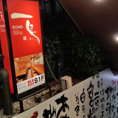 47本目:赤坂宮崎地鶏一鳥の記事に添付されている画像