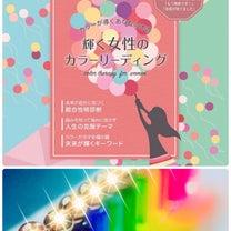 【春分の日&満月】 改・カラー×ファッションモニターについての記事に添付されている画像