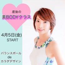 【4/5〜満席 5/9〜募集中】産後の美BODYクラスの記事に添付されている画像