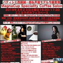パティシエ西園誠一郎さんモデルタレント今堀恵理さんイベントの記事に添付されている画像