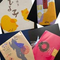 福岡のおみやげ❣️の記事に添付されている画像