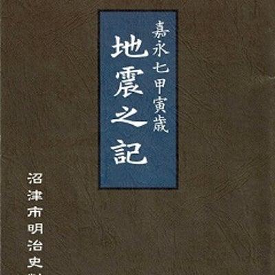 12、安政東海大地震 そのとき沼津城はの記事に添付されている画像
