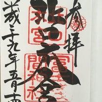 御朱印巡りのきっかけ 「富士浅間神社」2017-5-14の記事に添付されている画像