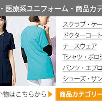 仲間がいるから頑張れる!離職率改善のために制服ができることの記事に添付されている画像