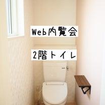 【入居前Web内覧会⑫】2階のトイレはエレガントに!?失敗もの記事に添付されている画像