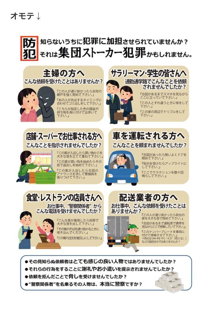 集団 ストーカー チラシ 集団ストーカー 周知チラシ - Wix.com