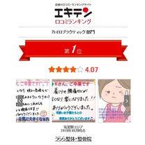 筑紫野市「うらら整体・整骨院」 3月21日は休診となります。の記事に添付されている画像