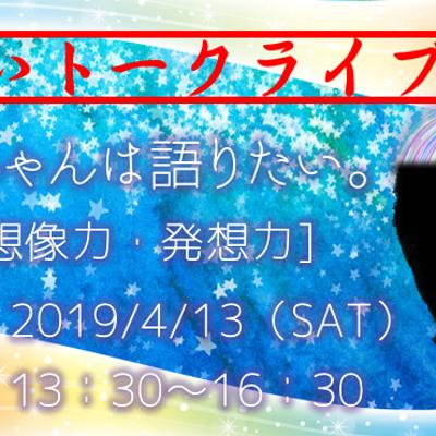 4/13(土)お笑いトークライブ『八屋ちゃんは語りたい。』テーマ[想像力・発想力の記事に添付されている画像